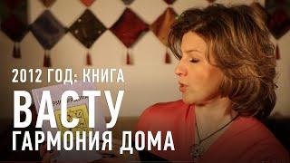 Книга Гармония дома | Vastu Shastra | Виктория Даракова
