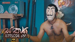 Sathya | Episode 09 - (2020-08-08) | ITN Thumbnail