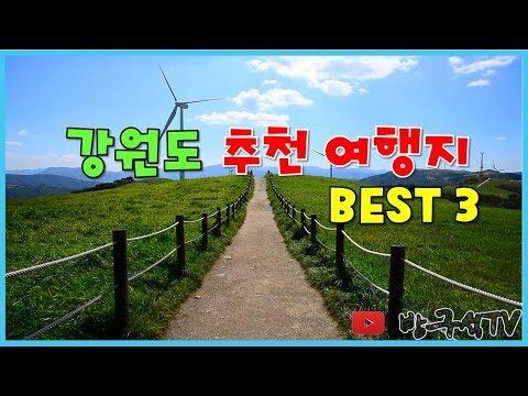 강원도 추천여행지 BEST 3 [국내여행]