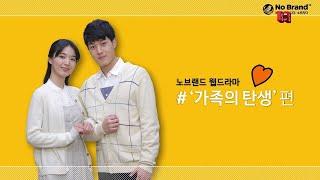 [SCS 스페셜] 노브랜드 웹드라마 '가족의 탄생' 편