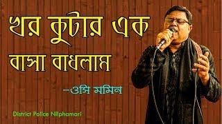 খড় কুটার এক বাসা বাধলাম || Khor Kutar Ek Basa Badlam || ওসি মমিন  ||  District Police Nilphamari ||