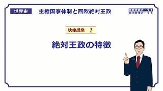 【世界史】 西欧絶対王政1 絶対王政の特徴 (19分)