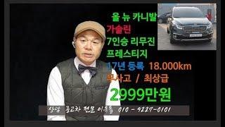 올뉴 카니발 휘발유 리무진 7인승