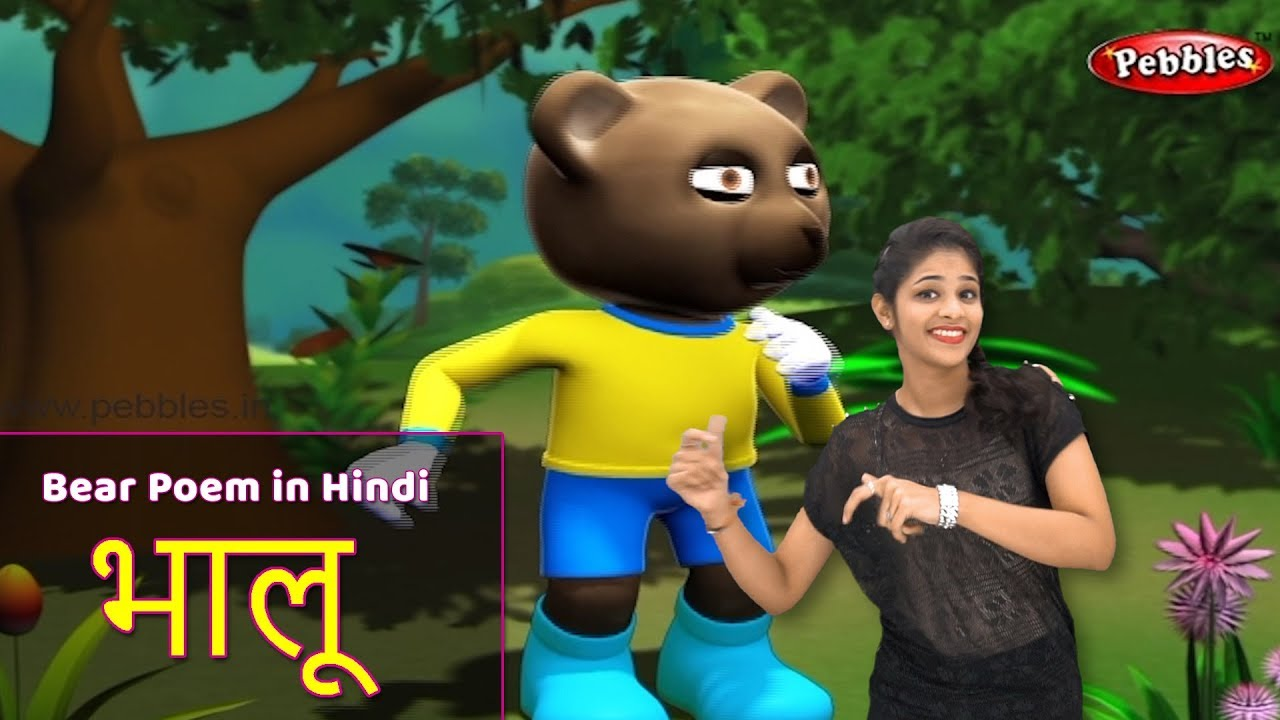 Bhalu Action Song | Bear Rhyme in Hindi | Bear Poem in Hindi | Hindi Rhymes  Children | Baby Rhymes