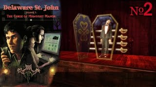 Дело №2 [Delaware St. John Vol.1: The Curse of Midnight Manor]