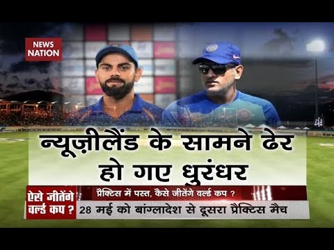 World Cup 2019: Kohli-led team India loses to NZ in first warm-up match