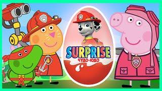 Свинка Пеппа - Щенячий патруль - Черепашки Ниндзя - Пожарная команда. Киндер сюрпризы. Peppa Pig