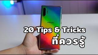 ซื้อ Galaxy Note 10+ มา ต้องใช้ให้คุ้ม | รวม 20 Tips & Tricks ที่ควรรู้