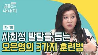 ★오은영의 금쪽처방★ 사회성 발달을 위한 오은영 박사의…