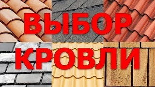 выбор кровельного материала(Обзор не дорогих кровельных материалов http://www.roofmaster.ru/cherepica.shtml., 2015-10-21T14:32:45.000Z)