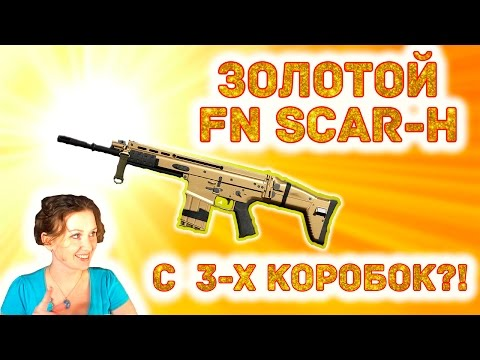 золотой fn scar-h