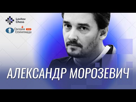 Александр Морозевич комментирует первую онлайн шахматную Олимпиаду!