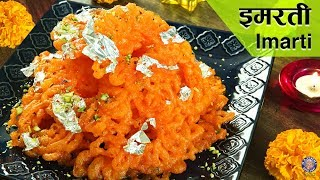 Imarti Recipe   Diwali Special   Urad Dal Jalebi   Sweets Recipes Indian   Diwali Recipes   Varun