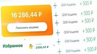 Как заработать деньги на КИВИ кошелек! Заработок денег в интернете на QIWI кошелек! БЕЗ ВЛОЖЕНИЙ!