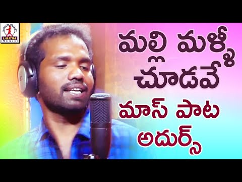 Malli Malli Chudave DJ Folk Song | Latest Telangana Private Songs 2018 | Lalitha Audios And Videos