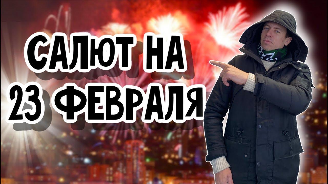 Салют в Новороссийске на 23 февраля 2021. (Папа Может)