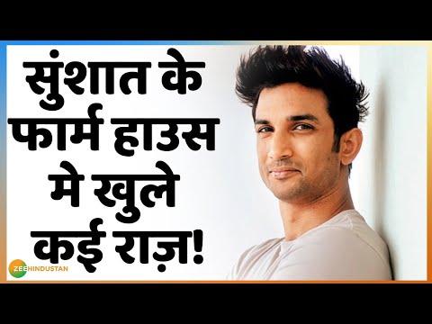 Sushant Singh Rajput : Bollywood का दम मारो दम Gang | Sara Ali Khan का खुलेगा सारा राज़ | Drugs