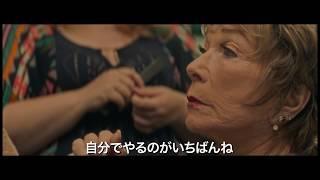 [STORY] ビジネスの成功で財を成した老婦人のハリエット・ローラー(シャ...