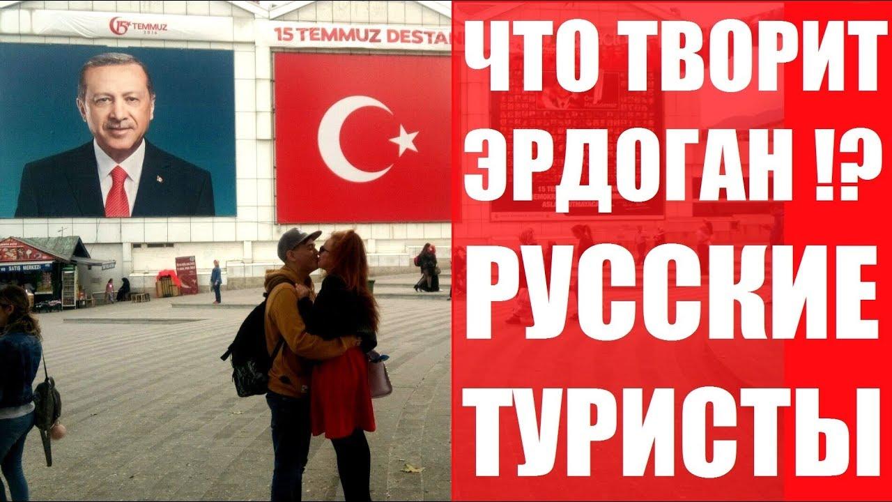 Турция. Бурса. Часть 1. Достопримечательности, Эрдоган, русские в Турции. Путешествия Rukzak