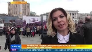 Националисты устроили марш в центре Киева с агитацией за Порошенко