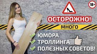 видео Напольная плитка ПВХ: разновидности, особенности, подготовка к укладке