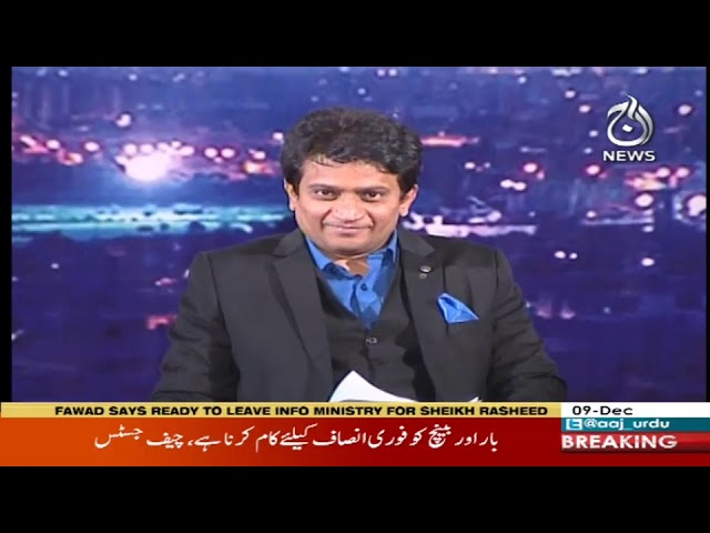 Swal Hai Pakistan ka | 9 December 2018 | Aaj News