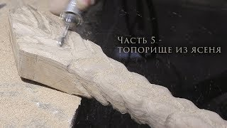 Изготовление топора - Часть 5 - работа над топорищем