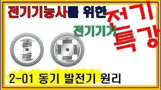 2-01 전기기능사 필기 (동기기) 동기발전기 원리 및…