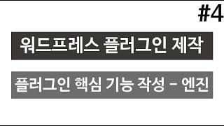 워드프레스 강좌 - 플러그인 제작 #4