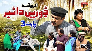 Doreen Da Tabar Part 3 | Akram Nizami | TP Comedy