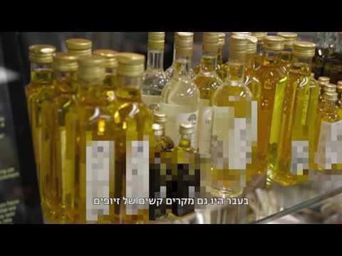 קמפיין שמן זית ישראלי
