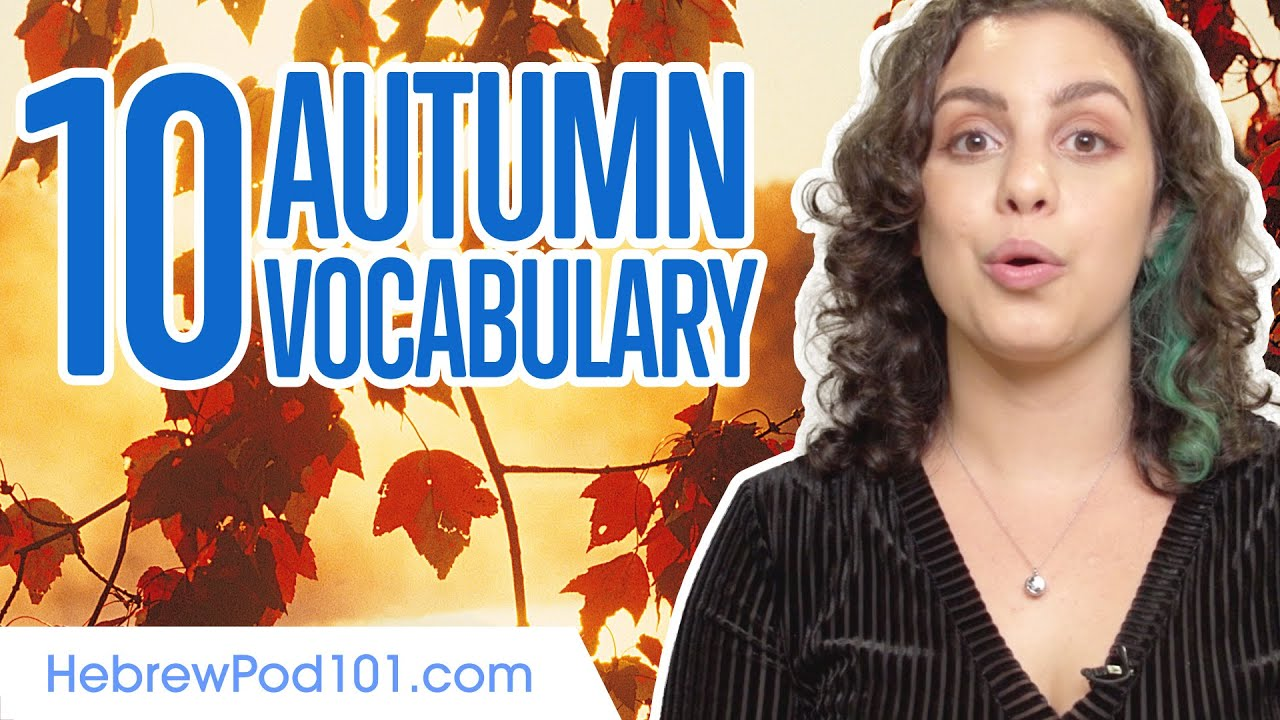 [VIDEO] - Learn the Top 10 Autumn Words in Hebrew! 5