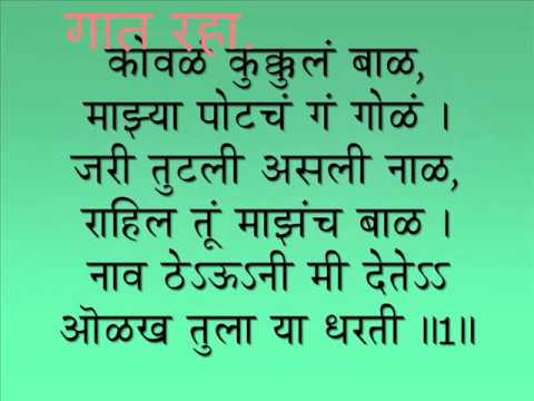 Marathi Geete Lakshmee Gauri Saraswatee Wmv Youtube