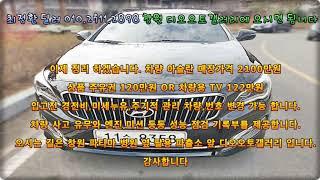 아슬란//디오오토갤러리/천차만차/창원벼룩시장/진영자동차…