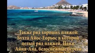 Наксос, Киклады(, 2014-03-29T16:59:15.000Z)