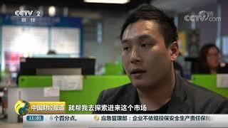 [中国财经报道]大湾区建设是港澳青年的黄金机会  CCTV财经