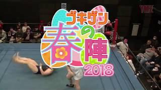 ゴキゲン春の陣2018 西新井大師西スタジオ 3月18日(日)開場17:40 開始...