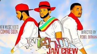 Jan Crew - Yabajalew | ያባጃሌው - New Ethiopian Music 2018 (Official Video)