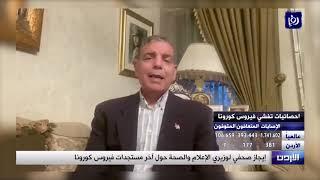 9 إصابات جديدة بفيروس كورونا في الأردن السبت (11/4/2020)