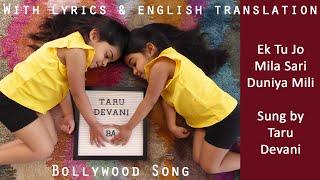 Ek Tu Jo Mila | Himalay Ki God Mein (1965) | Lyrics & English translation | Taru Devani | A Cappella