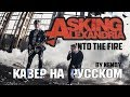ASKING ALEXANDRIA INTO THE FIRE КАВЕР НА РУССКОМ BY NEMOY mp3