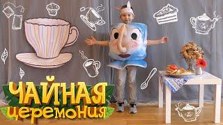 Традиции русского чаепития. Чайная церемония. Чаепитие. Чайные посиделки. IQ-college «Взмах»