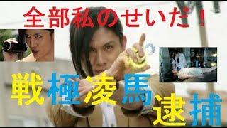 【逮捕】仮面ライダーデューク/戦極凌馬役の青木玄徳さん逮捕!