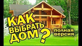 Как выбрать дом? Покупка дома из бруса. Полная версия.