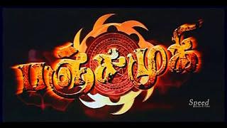 Anushka Shetty | Tamil Movies | Tamil Horror Movie | Tamil Family Entertainment Movies