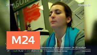 """""""Московский патруль"""": мошенник подменил 7 тыс евро на купюры из банка приколов - Москва 24"""