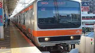 武蔵野線 E231系むさしの号「八王子行き」北朝霞駅発車(発車メロディ付)