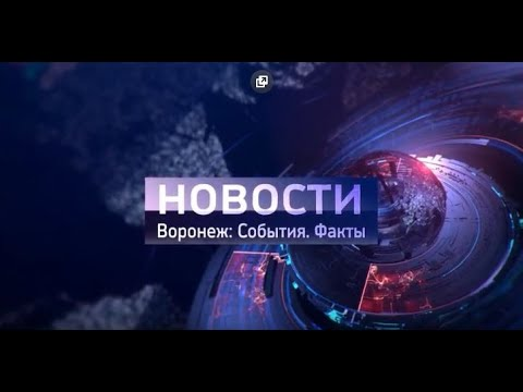 Воронеж: События Факты. выпуск от 14. 10. 2019