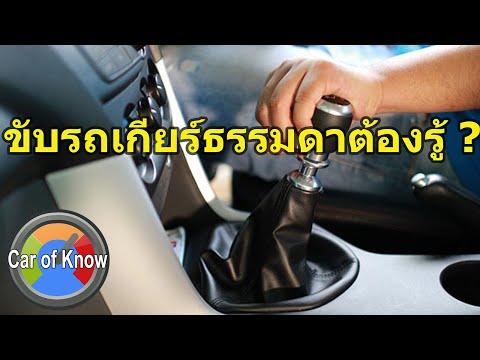 5 ข้อควรรู้หากขับรถเกียร์ธรรมดาในยุคปััจจุบัน | Car of Know