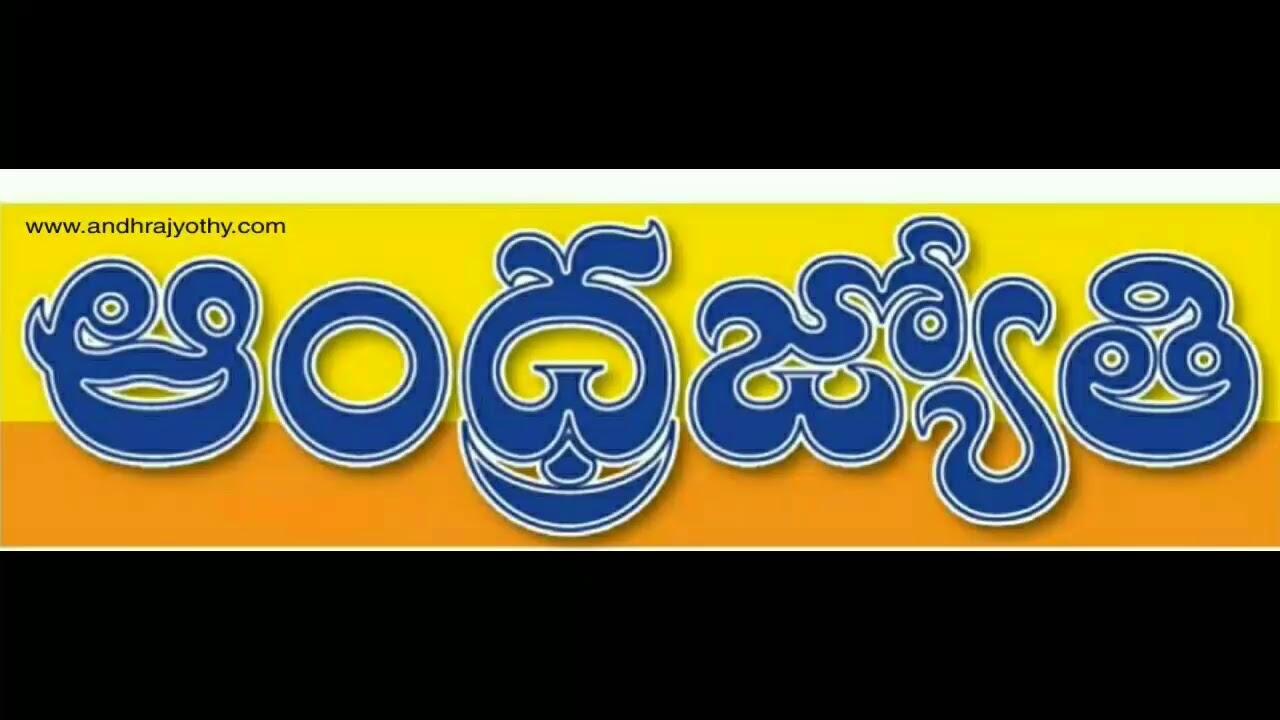 Andhra jyothi epaper pdf